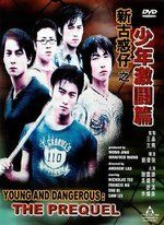 Young and Dangerous The Prequel 1998 English Subtitle